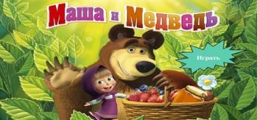 Маша и медведь – Антология