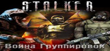 СТАЛКЕР: Война группировок