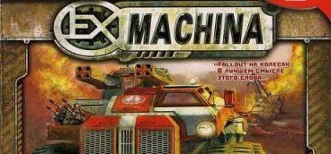 Ex Machina — Трилогия