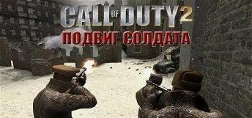 Call of Duty 2: Подвиг Солдата