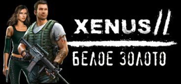 Xenus 2 Белое золото