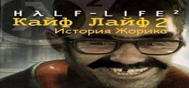 Кайф-Лайф 2 История Жорика