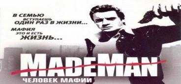 Made Man: Человек мафии