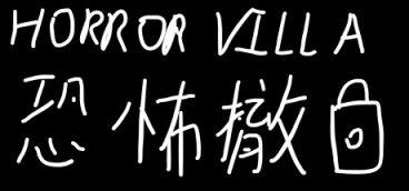 Horror Villa